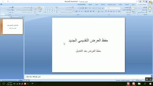 0102 - برنامج PowerPoint 2007 - أساسيات البرنامج - حفظ عرض تقديمي لأول مرة وحفظه بعد التعديل عليه