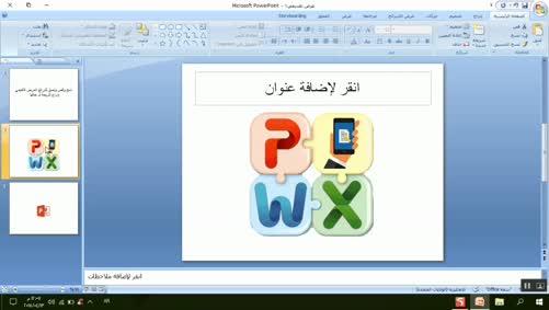 0102 - برنامج PowerPoint 2007 - تحرير العرض - القص، النسخ، اللصق، نسخ التنسيق، التراجع والإعادة، إدراج شريحة جديدة وحذف الشرائح