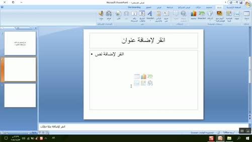 0102 - برنامج PowerPoint 2007 - إدراج عناصر على شرائح العرض - صورة وفيلم
