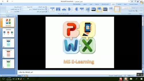 0102 - برنامج PowerPoint 2007 - عرض الشرائح - حركة مخصصة لعناصر الشرائح وحركة تنقل الشرائح