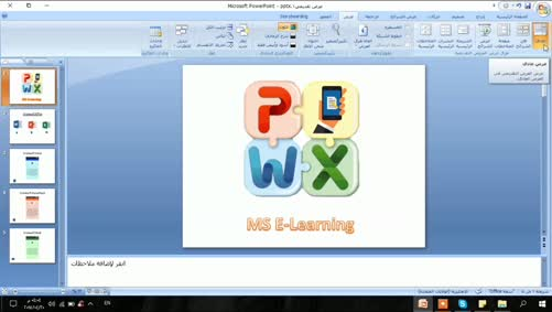 0102 - برنامج PowerPoint 2007 - عرض الشرائح - بدء عرض الشرائح