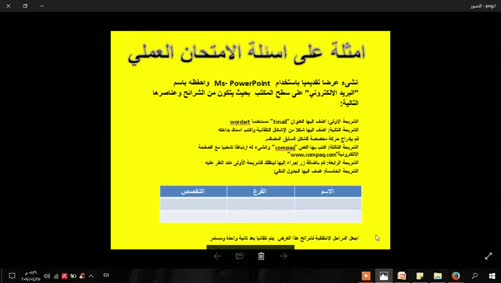 0102 - برنامج PowerPoint 2007 - نموذج امتحان