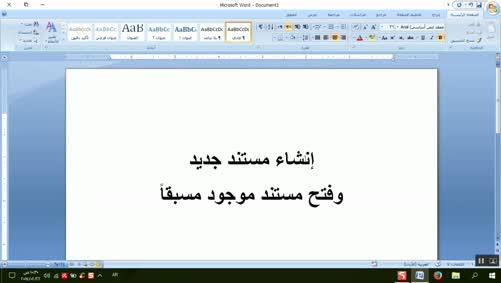 0102 - برنامج Word 2007 - أساسيات البرنامج - إنشاء مستند جديد وفتح مستند موجود مسبقا