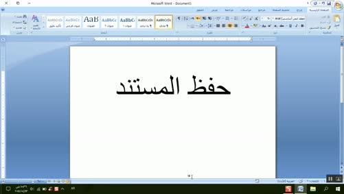 0102 - برنامج Word 2007 - أساسيات البرنامج - حفظ المستند