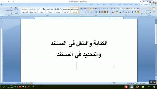 0102 - برنامج Word 2007 - الكتابة في المستند - الكتابة، التنقل والتحديد في المستند