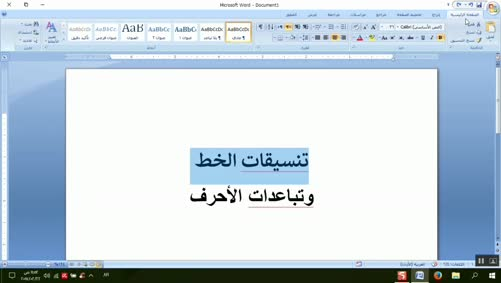0102 - برنامج Word 2007 - تنسيق المستند - تنسيقات الخط وتباعدات الأحرف في المستند