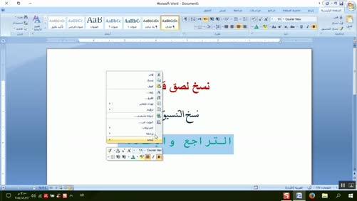 0102 - برنامج Word 2007 - تنسيق المستند - القص، النسخ واللصق في المستند والتراجع والإعادة