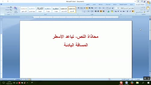 0102 - برنامج Word 2007 - أوامر المحاذاة - محاذاة النص وتباعد الأسطر والمسافة البادئة