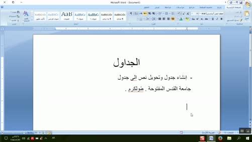 0102 - برنامج Word 2007 - الجداول - إنشاء الجدول وتحويل النص إلى جدول