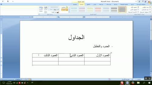 0102 - برنامج Word 2007 - الجداول - الحدود والتظليل