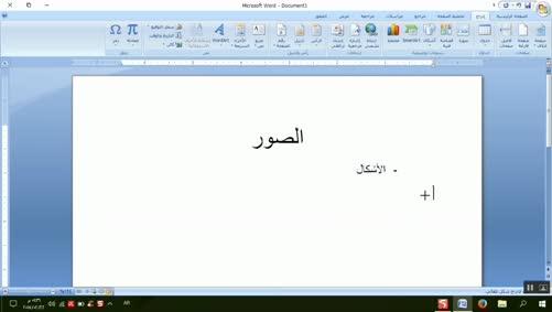 0102 - برنامج Word 2007 - الصور - الاشكال، المخططات الهيكلية والمخططات البيانية