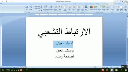 0102 - برنامج Word 2007 - إدراج عناصر على صفحة المستند - إدراج الارتباط التشعبي