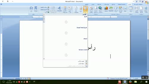 0102 - برنامج Word 2007 - إدراج عناصر على صفحة المستند - إدراج رأس وتذييل الصفحة