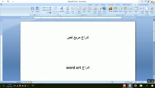 0102 - برنامج Word 2007 - إدراج عناصر على صفحة المستند - إدراج مربع نص و WordArt