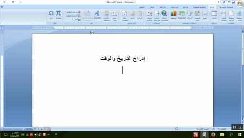 0102 - برنامج Word 2007 - إدراج عناصر على صفحة المستند - إدراج التاريخ والوقت