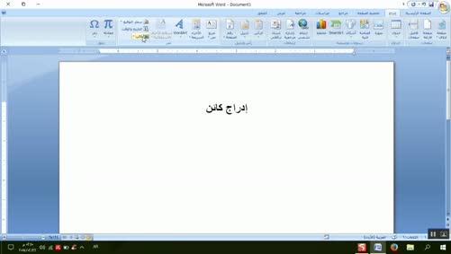 0102 - برنامج Word 2007 - إدراج عناصر على صفحة المستند - إدراج كائن ونص من ملف