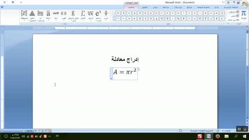0102 - برنامج Word 2007 - إدراج عناصر على صفحة المستند - إدراج المعادلات والرموز