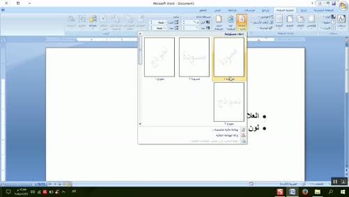 0102 - برنامج Word 2007 - تنسيق صفحة المستند - العلامة المائية ولون الصفحة وحدودها