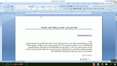 0102 - برنامج Word 2007 - تنسيق صفحة المستند - جدول المحتويات