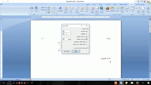 0102 - برنامج Word 2007 - نموذج امتحان