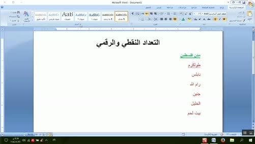 0102 - برنامج Word 2007 - أوامر المحاذاة - التعداد النقطي والرقمي في المستند
