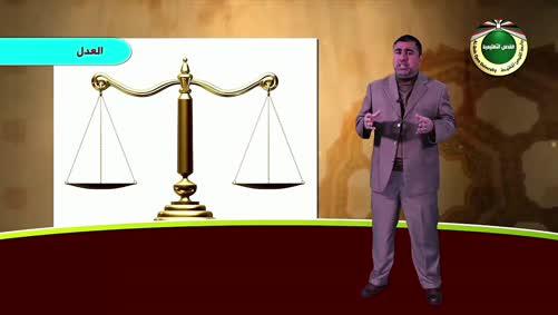 مقرر الثقافة الإسلامية - علاقة الإنسان بالإنسان - العدل