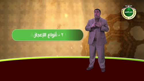 مقرر الثقافة الإسلامية - الوحدة الثالثة - الإعجاز البياني