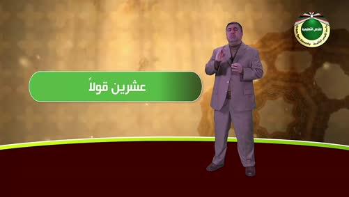 مقرر الثقافة الإسلامية - الوحدة الثالثة - وجوه الإعجاز البياني