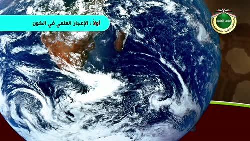 مقرر الثقافة الإسلامية - الوحدة الثالثة - الإعجاز العلمي
