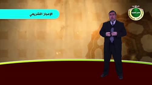 مقرر الثقافة الإسلامية - الوحدة الثالثة - الإعجاز التشريعي