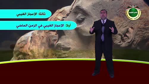 مقرر الثقافة الإسلامية - الوحدة الثالثة - الإعجاز الغيبي
