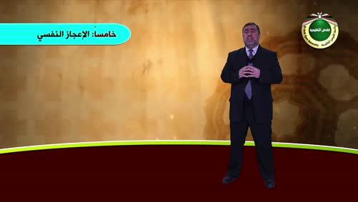 مقرر الثقافة الإسلامية - الوحدة الثالثة - الإعجاز النفسي