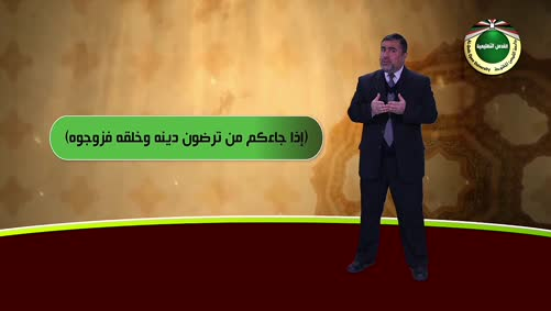 مقرر الثقافة الإسلامية - الوحدة الرابعة - مظاهر الترابط الأسري