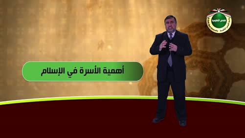 مقرر الثقافة الإسلامية - الوحدة الرابعة - أهمية الأسرة في الإسلام