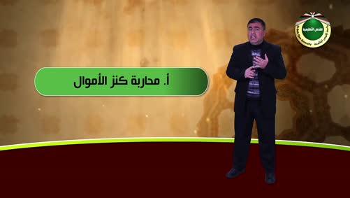 مقرر الثقافة الإسلامية - الوحدة الرابعة - وسائل التنمية الاقتصادية