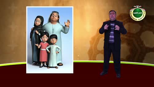 مقرر الثقافة الإسلامية - الوحدة الرابعة - وسائل التربية الإسلامية