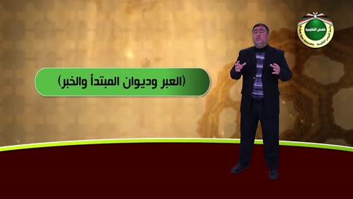 مقرر الثقافة الإسلامية - الوحدة الرابعة - أعلام التربية في الإسلام