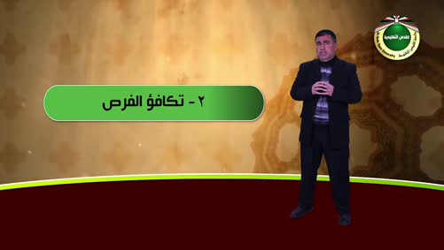 مقرر الثقافة الإسلامية - الوحدة الرابعة - مبادئ التربية الإسلامية