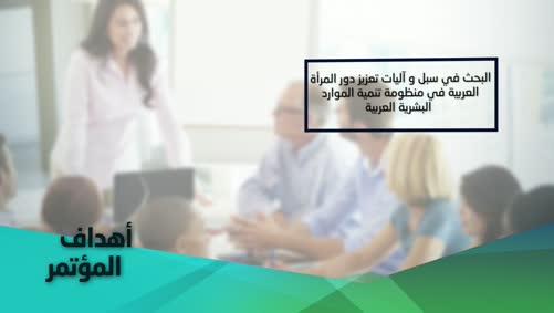 مؤتمر المرأة العربية في منظومة تنمية الموارد البشرية التمكين وزيادة المشاركة في سوق العمل