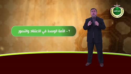 الثقافة الإسلامية - موقف الإسلام من بعض القضايا الفكرية المعاصرة - الاعتدال والوسطية في الإسلام