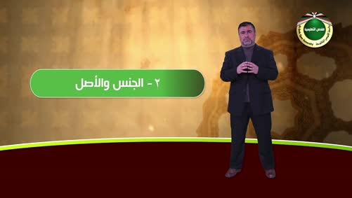 الثقافة الإسلامية - موقف الإسلام من بعض القضايا الفكرية المعاصرة - عناصر القومية