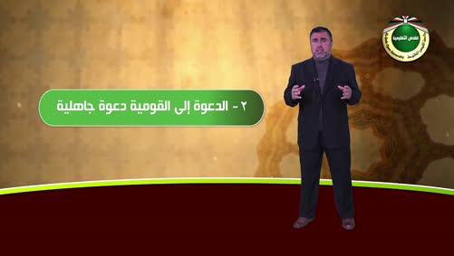 الثقافة الإسلامية - موقف الإسلام من بعض القضايا الفكرية المعاصرة - موقف الإسلام من القومية