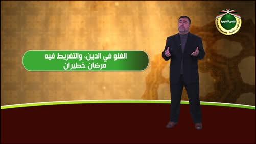 الثقافة الإسلامية - موقف الإسلام من بعض القضايا الفكرية المعاصرة - التطرف والغلو