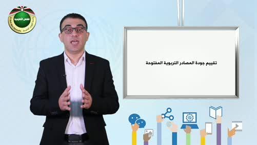 تقييم جودة المصادر التربوية المفتوحة