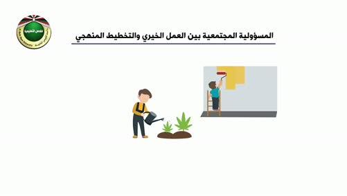 مقرر المسؤولية المجتمعية-نظرة شاملة-المسؤولية المجتمعية بين العمل الخيري والتخطيط المنهجي