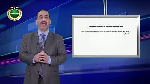 مقرر المسؤولية المجتمعية-المسؤولية المجتمعية في الجامعات-واقع المسؤولية المجتمعية في الجامعات الفلسطينية