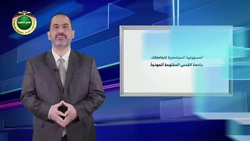 مقرر المسؤولية المجتمعية-المسؤولية المجتمعية للجامعات،القدس المفتوحة أنموذجاً-مقدمة