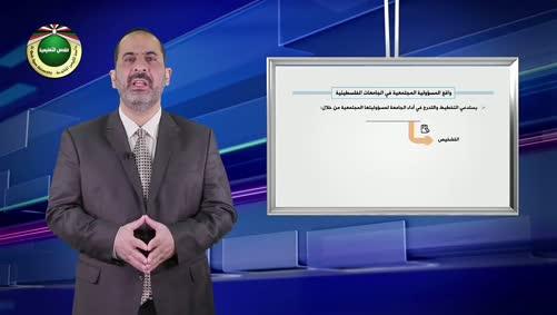 مقرر المسؤولية المجتمعية-المسؤولية المجتمعية للجامعات،القدس المفتوحة أنموذجاً-التخطيط في أداء الجامعة بمسؤوليتها المجتمعية