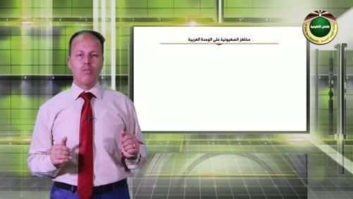 مقرر الوطن العربي والتحديات المعاصرة- التحديات السياسية-التحدي الصهيوني