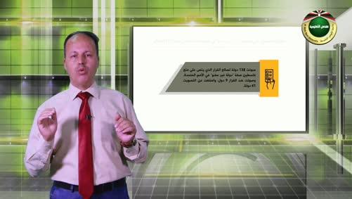 مقرر الوطن العربي والتحديات المعاصرة- التحديات السياسية-الدولة الفلسطينية في النظام العالمي